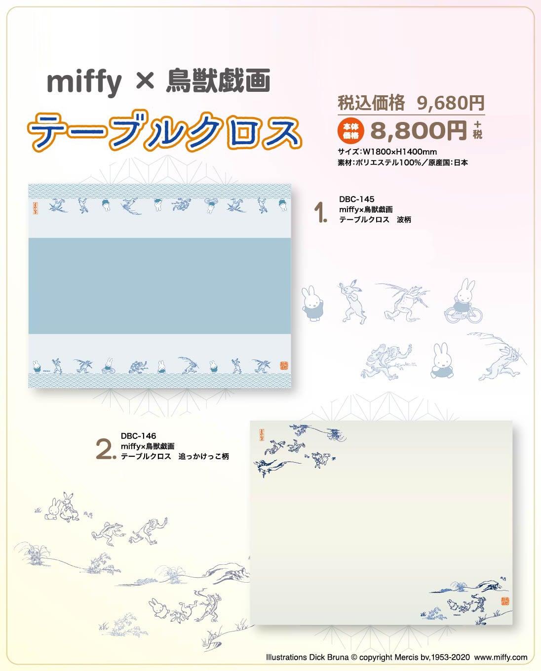 Mc Miffy 鳥獣戯画 株式会社マリモクラフト 東京都江戸川区 ファッション雑貨の販売 キャラクター商品の企画開発 版権管理