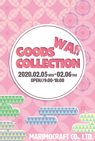 2020 GOODS COLLECTION ◎ WA!! ◎ マリモ展示会